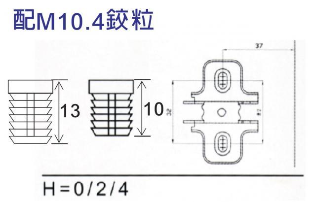 配M10.4鉸粒 1